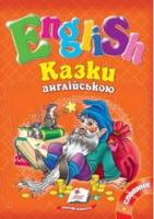 """""""Збірка """"""""Казки англійською №3"""""""" (помаранчева) А5"""""""