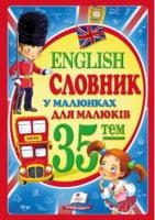 English. Словник у малюнках А4