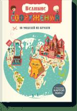 Великие сооружения. 10 моделей из бумаги (+ карта мира)