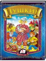 Збірник Казки. Пушкін А. С. (синій) (золоте тиснення)