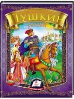 Сборник  Сказки. Пушкин А.С.   № 2 (фиолетовый) (золотое тиснение)