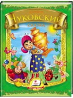 Збірник Казки .Чуковський К. (золоте тиснення)