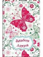 Альбом друзей для девочек  Бабочка