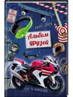 Альбом друзей для мальчиков  Мотоцикл