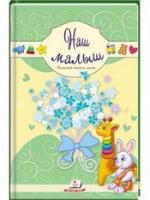 Записная книжка мамы. МАЛЫШ