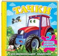 Тачки (трактор) (содержит 5 пазлов) формат А6 (новые иллюстрации)