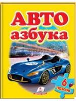 Авто. Азбука (содержит 6 пазлов) формат А4