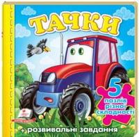 Тачки (трактор) (містить 5 пазлів) формат А6 (нові ілюстрції)