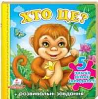 Хто це? (мавпа) (містить 5 пазлів) формат А6 (нові ілюстрції)