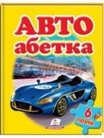 Авто  Абетка (містить 6 пазлів) формат А4