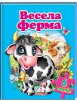 Весела ферма (містить 6 пазлів) формат А4