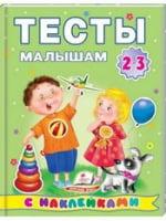 Тесты малышам с наклейками. 2-3 года ( 64 страницы + 4 листа с наклейками)