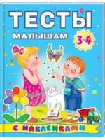 Тесты малышам с наклейками. 3-4 года ( 64 страницы + 4листа с наклейками)