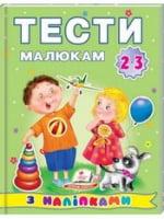 Тести малюкам з наліпками. 2-3 роки (64 сторінки + 4 листи з наліпками)