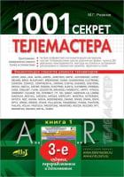 1001 секрет телемастера. Книга 1