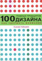 100 главных принципов дизайна. Как удержать внимание
