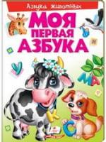 Моя первая азбука. Азбука животных (картонные страницы, А4 формат, подарочное издание)