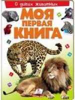 Моя первая книга. О диких животных (картонные страницы, А4 формат, подарочное издание)
