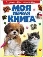 Моя первая книга. О домашних животных (картонные страницы, А4 формат, подарочное издание)