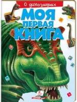 Моя первая книга. О динозаврах (картонные страницы, А4 формат, подарочное издание)