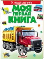 Моя первая книга. О транспорте (картонные страницы, А4 формат, подарочное издание)