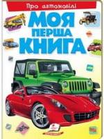 Моя перша книга. Про автомобілі (картонні сторінки, А4 формат, подарункове видання)