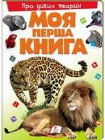 Моя перша книга. Про диких тварин (картонні сторінки, А4 формат, подарункове видання)