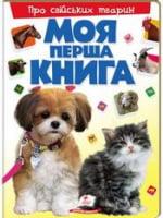 Моя перша книга. Про свійських тварин (картонні сторінки, А4 формат, подарункове видання)