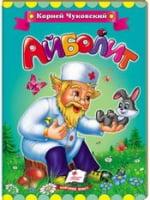 Чуковский К. Айболит (новые иллюстрации, серийный дизайн обложки)