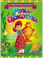 Чуковский К. Муха-Цокотуха  (новые иллюстрации, серийный дизайн обложки)