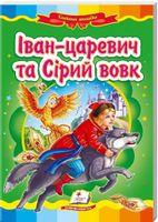 Іван-царевич та сірий вовк