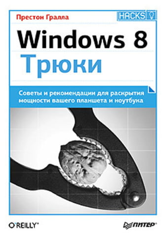 Windows+8.+%D0%A2%D1%80%D1%8E%D0%BA%D0%B8 - фото 1
