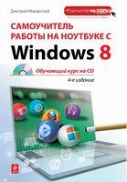 Самоучитель работы на ноутбуке с Windows 8 (+CD-ROM)