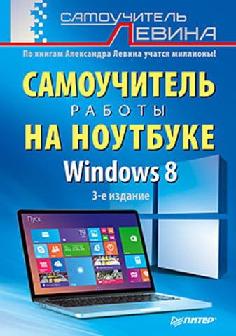 Windows 8. Самоучитель работы на ноутбуке - фото 1