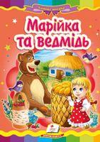 Марійка та ведмідь