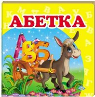 Абетка