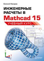 Инженерные расчеты в Mathcad 15. Учебный курс