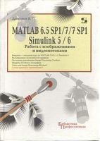 MATLAB 6.5 SP1/7/7 SP1 + Simulink 5/6. Робота з зображеннями та відеопотоками