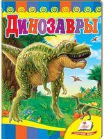 Динозавры (жёлтая обложка)