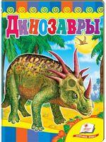 Динозавры (синяя обложка)