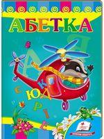 Абетка    Вертоліт
