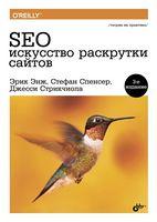 SEO - искусство раскрутки сайтов.(3-е изд.)