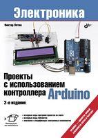 Проекты с использованием контроллера Arduino.(2 изд.)