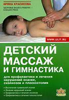 Детский массаж и гимнастика для профилактики и лечения нарушений осанки, сколиозов и плоскостопия