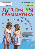 Логопедическая грамматика. Для детей 4 – 6 лет