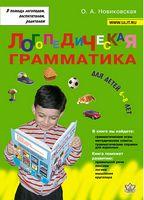 Логопедическая грамматика. Для детей 6 – 8 лет