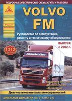 Volvo FМ (с 2002) Эксплуатация. Ремонт. ТО. Дизельные двигатели D9(9,4 л), D11(11,0 л), D12(12,0 л), D13(13,0 л).
