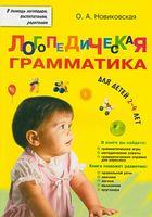 Логопедическая грамматика. Для детей 2 – 4 лет