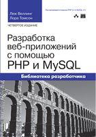 Разработка веб-приложений с помощью PHP и MySQL. 4-е издание