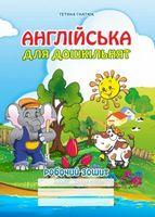 ENGLISH FOR CHILDREN PRE-SCHOOL AGE. Англійська для дошкільнят. Робочий зошит